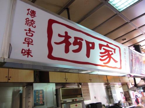 IMG_4842在新竹吃吃吃!-19