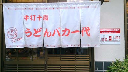 DSC_0666201309udon-02.jpg