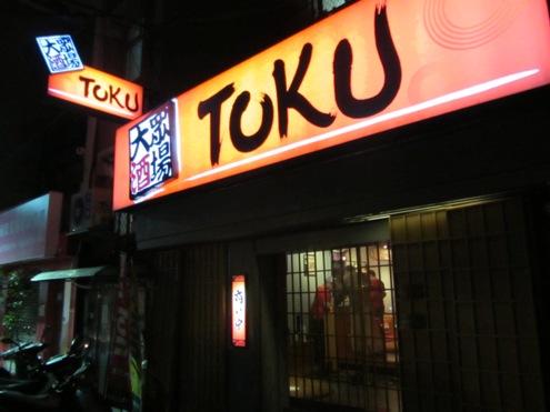 IMG_4652tokusan-06.jpg