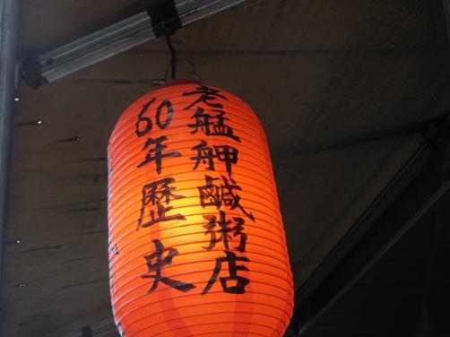 IMG_5252zeppinnokayu-03.jpg
