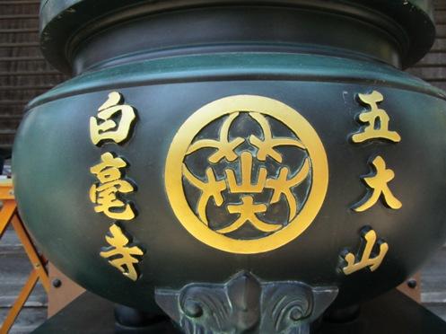 IMG_5488byakugoujisonohoka-08.jpg