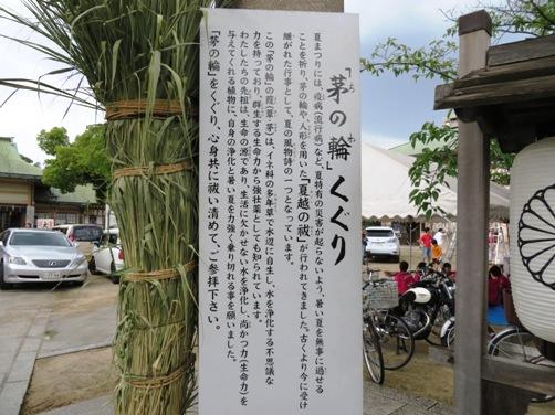 IMG_6217ikutamashrine-03.jpg