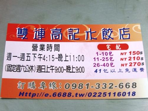 IMG_6393201307taiwanertiwanzao-07.jpg