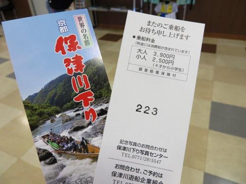 IMG_6859hodugawakudari-01.jpg