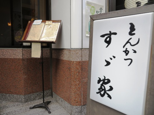 IMG_8432tonkatsusuzuya-7.jpg