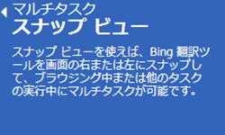bing-6