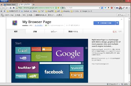 google-w8api