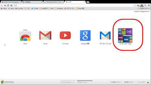 google-w8api1a