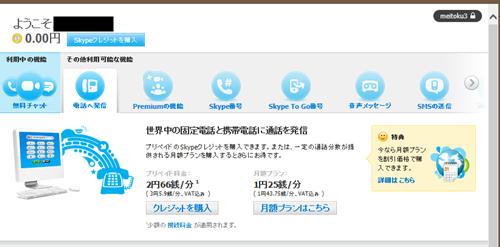 skype-w1