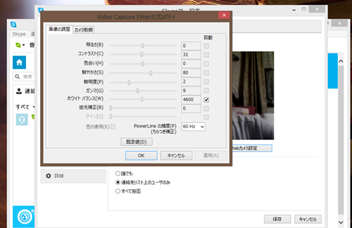 skype-w12