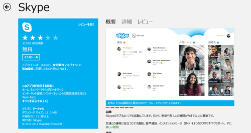 skype-w88