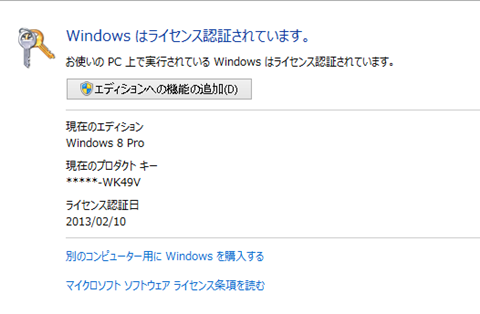 update-w8814