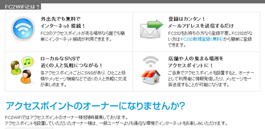 wifi-fc2a3