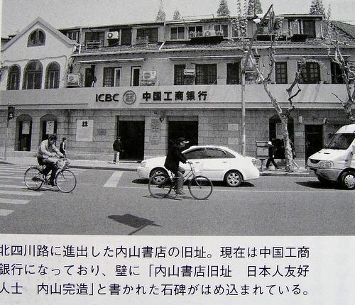 内山書店旧址