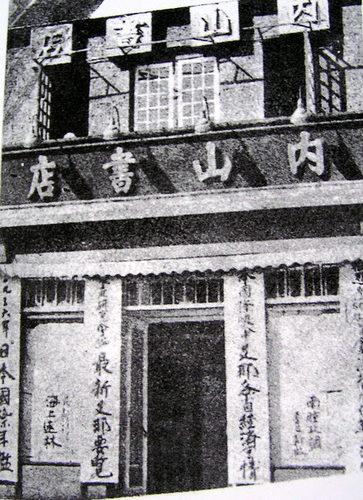 1929年北四川路に移転した内山書店の店舗外観