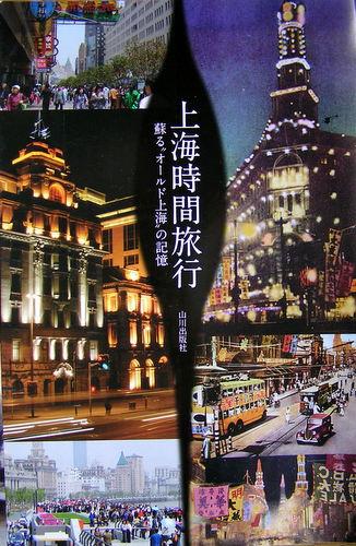 上海時間旅行 内表紙