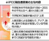 IPCC報告原案の主な内容
