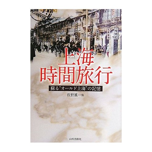 """上海時間旅行―蘇る""""オールド上海""""の記憶"""