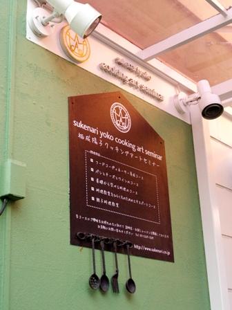 四ツ谷フードコーディネート講座02
