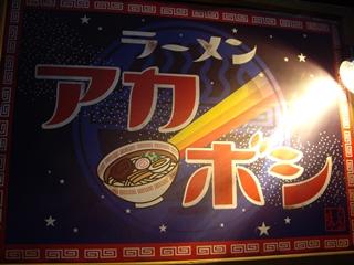 ラーメン・つけ麺 アカボシ 看板