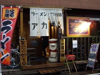 ラーメン・つけ麺 アカボシ