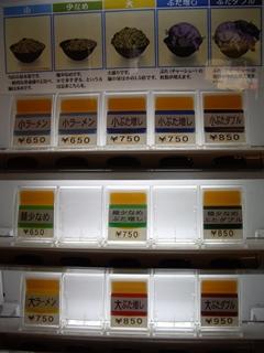 ラーメン二郎 立川店 券売機