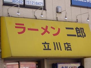 ラーメン二郎 立川店 テント