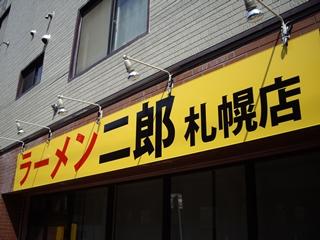 ラーメン二郎 札幌店 看板