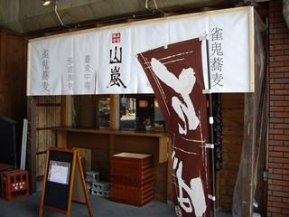 雀鬼蕎麦 山嵐