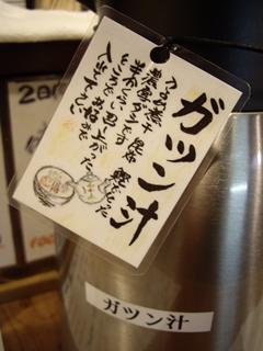 竹本商店inEZO 油そば(ガツン汁)-013