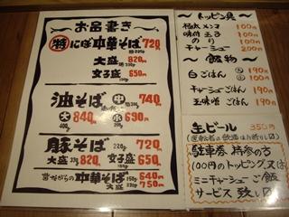 竹本商店inEZO メニュー-008