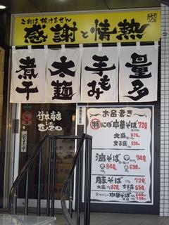 竹本商店inEZO 入口-010