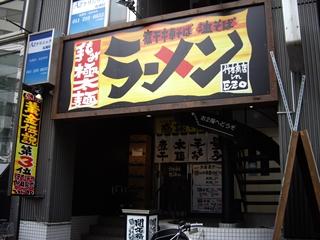 竹本商店inEZO-009