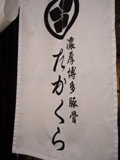 濃厚博多豚骨 たかくら 暖簾-005