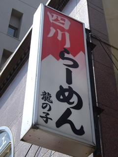 四川麺家 龍の子 看板-011