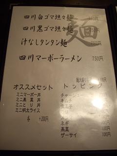 四川麺家 龍の子 担々麺メニュー-009