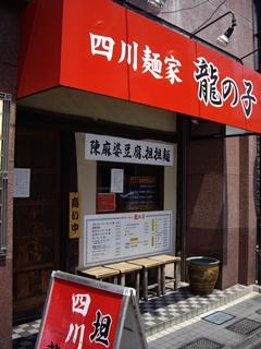 四川麺家 龍の子-010
