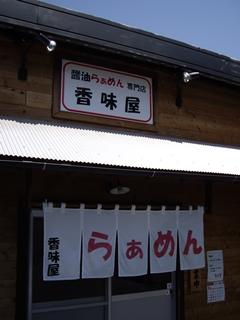 醤油らぁめん専門店 香味屋