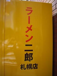 ラーメン二郎_札幌店 自販
