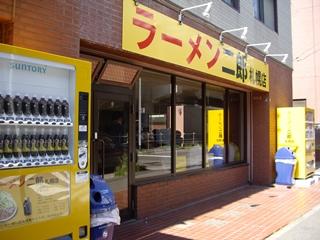 ラーメン二郎_札幌店