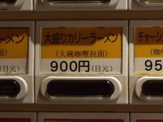 ラーメン研究所_我流る 券売機(拡大)