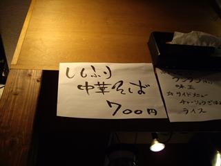 麺屋KABOちゃん メニュー