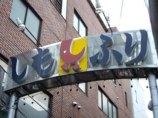 麺屋KABOちゃん(しもふり商店街)