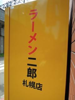_ラーメン二郎_札幌店 自販機