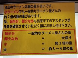 _ラーメン二郎_札幌店 麺量に関して