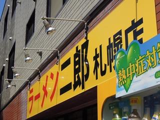 _ラーメン二郎_札幌店