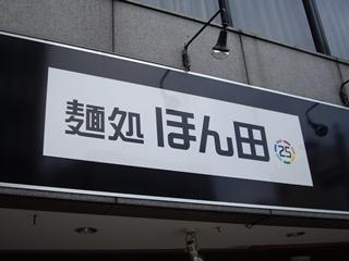 麺処ほん田niji 看板