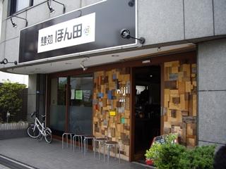 麺処ほん田niji