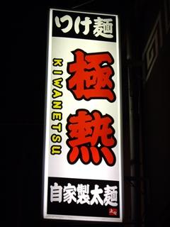 つけ麺 極熱 看板