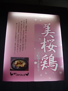 俺のコケコッコ(美桜鶏)